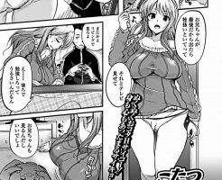 【エロ漫画】日に日に巨乳に成長していく妹がコタツで電気あんましてきたから 仕返ししてやるも…w【オリジナル】