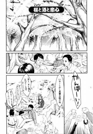 【エロ漫画・エロ同人誌】お互い好きなのに素直になれない直樹と貴子が花見の 最中に青姦セックスで気持ちをぶつけ合う。