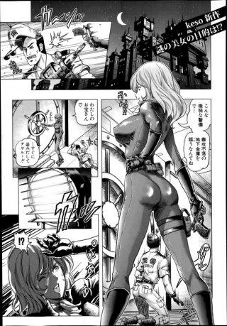 デカパイ盗賊のフミコちゃんは玉を手玉に取るのが上手w【エロ漫画・エ ロ同人】