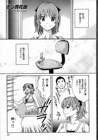 【エロ漫画・エロ同人誌】幼馴染の菜々姉のイスに接着剤でガチガチにバイブ固 定したら人生初のまんこにありつけたwwww