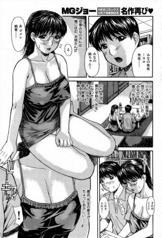 僕だけの先生を独り占めセックスで中出ししちゃうw【エロ漫画・エロ同 人誌】
