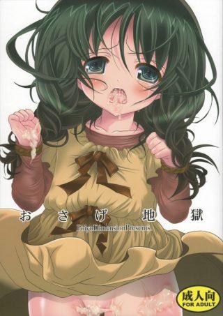 いきなりおさげの幼女を襲ってレイプしまくっちゃうw【エロ漫画・エロ 同人】