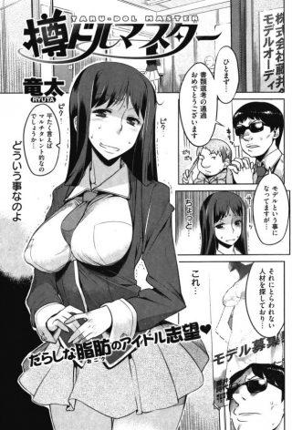【エロ漫画・エロ同人誌】娘が勝手にオーディションに応募してて行ってみたら 3Pセックスでハメ撮りされちゃった巨乳熟女www