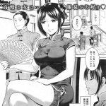 【エロ漫画・エロ同人】高慢な中華美女が皆の前では夫をも従わせているが、実 は乱暴に犯されるのが好きなM女でしたwww
