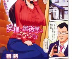 【エロ漫画】訪問販売のセールスマンに電マを試されて玄関でイキそうな奥さん が訪ねてきた男達に「お、奥さん…!」されるwww【オリジナル】
