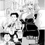 【エロ漫画・chin】監禁温泉旅館 温泉旅館に来てマッサージしてもらっ ていたらいきなりチンポを挿入されて巨根で感じまくっておっさん達の肉便器オ ナホになる女