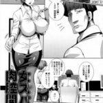 【エロ漫画・武蔵ダイチ】女スパイ 肉腔開発 産業スパイの女が捕まって犯 されちゃう