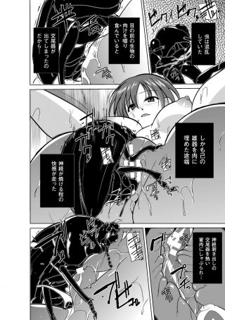 【エロ漫画】虫に和姦されてトロ顔晒す変態女!虫に二穴ファックされてアクメ するってド変態すぎだろwww