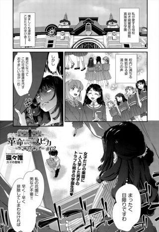 革命スピカ #02【エロ漫画・エロ同人誌】だめえ、穢らしいと思ってたの に!!初めての男性器にドキドキ止まんない先生は初めてで中で受け止めちゃう www