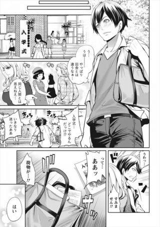 【エロ漫画・エロ同人誌】一目惚れした先輩JDに告ったら仲良しグループの女 子みんなとHできたらいいよって言われ・・・