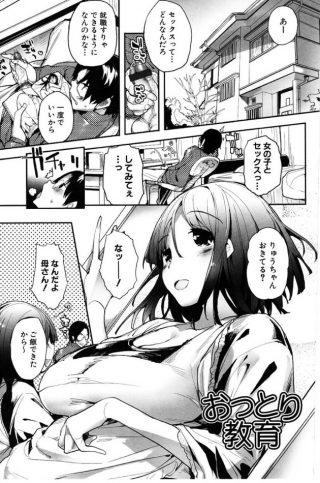 【エロ漫画・エロ同人】母と生ハメセックスしまくったらボテ腹妊娠させちゃっ て…母は離婚し俺の恋人になった。