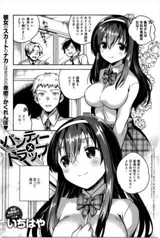 【エロ漫画・エロ同人誌】清純系と思ってたクラスのJKが喪女でスケベさんだ ったけどもっと好きになったwww