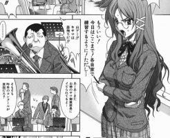 【エロ漫画】真面目で厳しい吹奏楽部の女部長がカエルみたいな男に脅迫調教さ れて淫乱雌豚にwww【オリジナル】