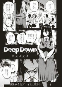 【エロ漫画・ぴよぴよ・逆NTR】Deep Down 巨乳の地味娘がイケメンをセ ックスで虜にして彼女から寝取っちゃう