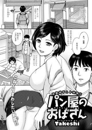 【エロ漫画】大学生とトロ顔セックスする人妻…なんでもいうことを聞くと言い おっぱいだけではなく全裸になりチンポをしゃぶりまくる【Takeshi:ハ? ン屋のおは?さん】