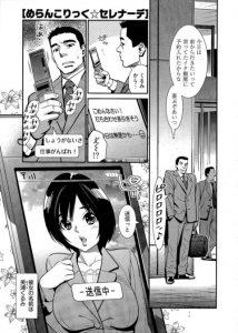 【エロ漫画・桂よしひろ】めらんこりっくセレナーデ 会社の後輩の彼女とホテ ルでイチャラブセックス