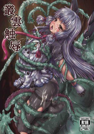 【エロ同人誌】艦娘たちが次々と異形の生物たちの餌食にされ快楽へと溺れてい く…【艦隊これくしょん -艦これ-】