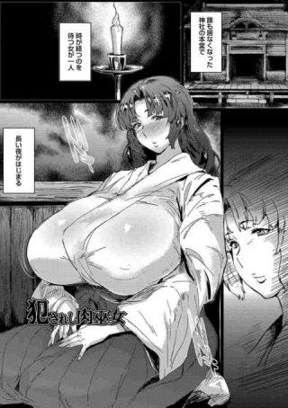 【エロ漫画・秋草ぺぺろん】犯されし肉巫女 巨乳の巫女の女の子が夜神社にい たらショタがやって来て巨根でレイプされて感じまくり