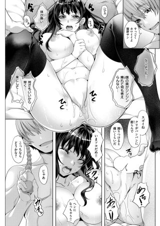 【エロ漫画】乱暴なセックスしか知らなかったJKがトロトロに甘やかされ すっかり従順な雌にwww
