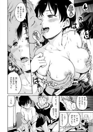 【エロ漫画】若くて可愛い年下彼女を悦ばせるためおじさんが腰痛になるまで過 激セックスwww