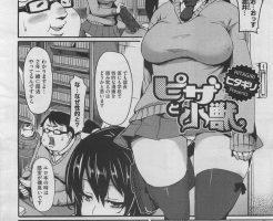 【エロ漫画】ピザな漫研部長が唯一の部員である毒舌の後輩にお腹プニプニから のパイズリで落とされてしまうwww【オリジナル】