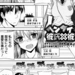 【エロ漫画】堅物の年下彼女が友達の影響を受けてセックスして欲しいというか ら変態性癖をぶつけてみたwww【オリジナル】