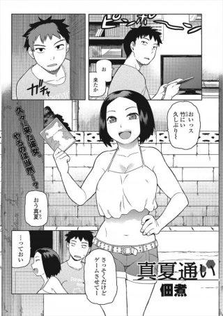 【エロ漫画・エロ同人】ゲームに夢中な巨乳ちゃんにイタズラしてたらスイッチ 入って濃厚SEXwwwww