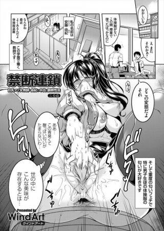 【エロ漫画・エロ同人】匂いフェチの変態女教師を弱みに付け込んで雌犬コスで 校内露出散歩ww理性崩壊して従順チンポ奴隷宣言しちゃってますw