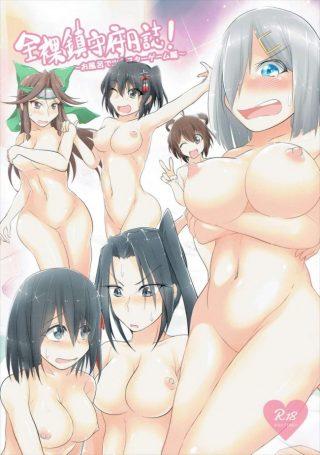 お風呂でゲームをしながら艦娘達と乱交セックスしちゃいます?【艦これ  エロ漫画・エロ同人誌】