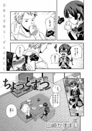 【エロ漫画・エロ同人】女子高生のひなは早く大人になりたくてコーヒーもえっ ちも頑張るwww