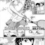 小さいころから一番近くで見てきた幼馴染の彼女がテニスの成績で全校男子生徒 の人気者になってしまい…