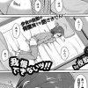 【エロ漫画】オナニーにハマっている女の子が片思いしている友達のお兄さんと 二人きりになって我慢できなくなるwww【オリジナル】