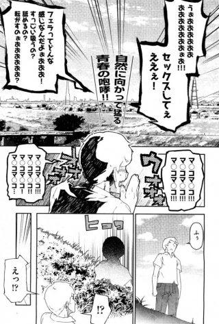 【エロ漫画・エロ同人】上杉はもんもんたまって土手でエロいコト叫ぶと女の子 に聞かれて奴隷生活