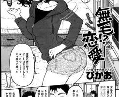 【エロ漫画】一人暮らしを始めた幼なじみの部屋で陰毛をみつけてバカにしたら パイパンだからありえないと言われて…w【オリジナル】