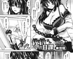 【エロ漫画】母乳が出てくる体質の女の子が保健室で搾っていたら同級生の男二 人にバレちゃって3Pwww【オリジナル】