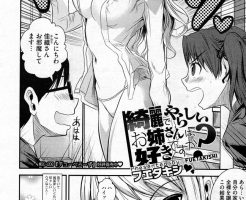 【エロ漫画】妹にできたガリ勉の彼氏をワイシャツ一枚で誘惑して遊んでいた姉 が童貞と心を同時に奪ってしまうwww【オリジナル】