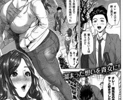 【エロ漫画】卒業してからもずっと好きだった憧れの女教師に告白したら人違い だったけど秘密でセックスしてくれたwww【オリジナル】