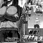 【エロ漫画】バスケ部の超厳しい女教師を学校に秘密でバイトしていることをネ タに脅迫セックスしてやった結果www【オリジナル】