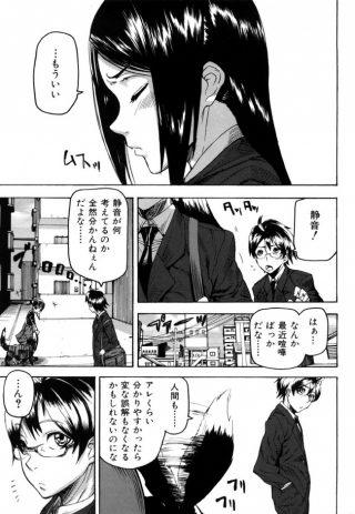 不思議なメガネで彼女の反応がわかって念願の中出しラブラブセックス☆【エロ 漫画・エロ同人誌】