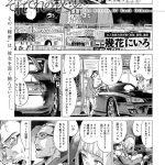 【エロ漫画】(2/2話)彼氏のことを考えながら他の男とセックスす るギャル…フェラや手コキをして馬乗りになってチンポを子宮で味わう【幾花に いろ:それぞれの秘密II】