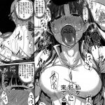 【エロ漫画】エッチな事が大好きな新米養護教諭が童貞拗らせた教え子に性教育 www