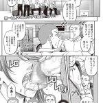 【エロ漫画】バスの中で性的奉仕する便女が童貞の包茎チンポを嬉々としてフェ ラwww