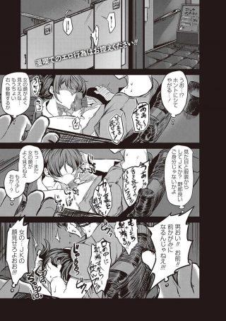 【エロ漫画】ネカフェでオナニーしてたら爆乳美少女がやってきてパイズリフェ ラしてきたwww