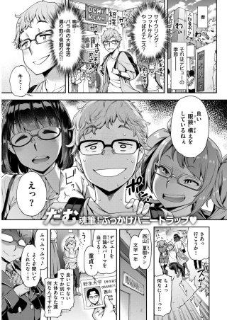 【エロ漫画】ハニートラップにひっかかった新入生が痴女JDに眼鏡顔射の 良さを教え込まれるwww