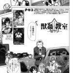 獣姦教室 -柴ヤン-【エロ漫画・エロ同人誌】地域売春で成り立っ ている家庭のJKが獣姦が日常的に行われる学校に行った結果www