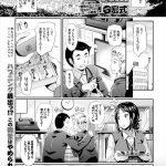 【エロ漫画・エロ同人】お兄さんと妹でハプニングバーに行ってみた結果www