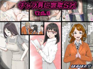 【エロ漫画・エロ同人】男が好きになった女子校生を横取りして肉便器コレクシ ョンにしようとするギャル男www