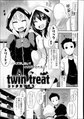 【エロ漫画】ハロウィンでお菓子をくれなかったので逆レイプをかます双子姉妹 …お菓子をくれなかったのでフェラをして勃起させた後騎乗位中出し【シャチカ マボコ:twin treat】