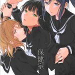 【エロ同人誌】セーラー服の美少女3人組が保健室のベッドで秘密の3P www【 ラブライブ!サンシャイン!!/C93】