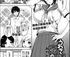 【エロ漫画】イケメンの幼なじみに彼女ができたという噂を聞いたその日に体育 倉庫で3Pすることにwww【オリジナル】
